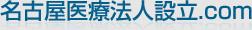 愛知県・名古屋医療法人設立.com