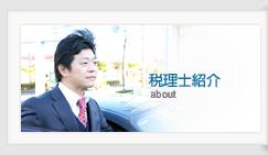 税理士紹介 about