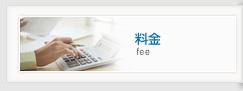 料金 fee