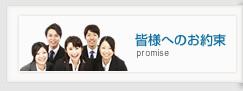 皆様へのお約束 promise