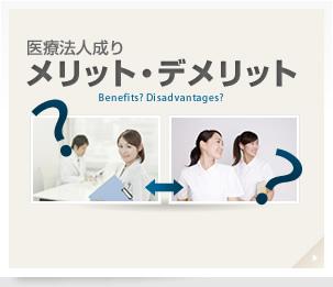 医療法人成りメリット・デメリット Benefits? Disadvantage?