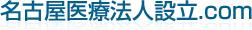 名古屋医療法人設立.com