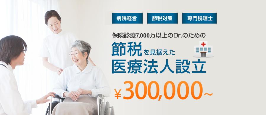 病院経営・節税対策・専門税理士。保険診療7,000万以上のDr.のための節税を見据えた医療法人設立¥315,000〜